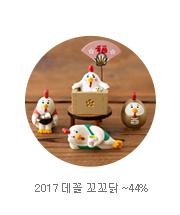 7 데꼴 꼬꼬닭 ~44%