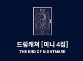 DREAM CATCHER(드림캐쳐) - THE END OF NIGHTMARE [미니 4집]