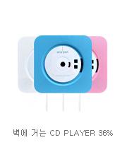 벽에 거는 CD PLAYER 36%