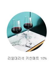리얼대리석 키친매트 10%