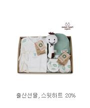 출산선물, 스윗하트 20%