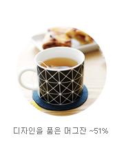 디자인을 품은 머그잔~51%