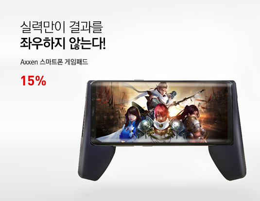Axxen 스마트폰 게임패드