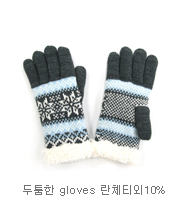두툼한 gloves 란체티외10%