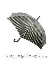 비오는 오늘 보그&토스 20%