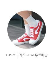TRS스니커즈 20%+무료배송