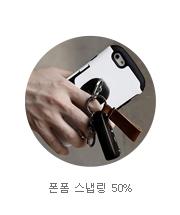 폰폼 스냅링 50%