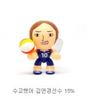 수고했어 김연경선수 15%