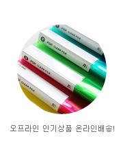오프라인 인기상품 온라인배송!