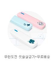 무한도전 칫솔샬균기+무료배송