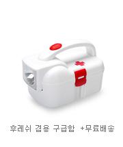후레쉬 겸용 구급함 플래쉬 닥터 +무료배송
