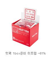 핫팩 1box준비 히트템 ~61%