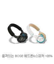 품격있는 BOSE 헤드폰&스피커 ~20%