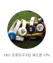 KBO 프로야구구단 헤드폰 37%
