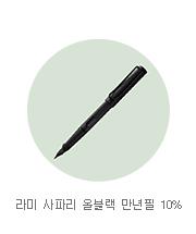 라미 사파리 올블랙 만년필 10%