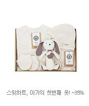 스윗하트, 아가의 첫번째 옷! ~35%