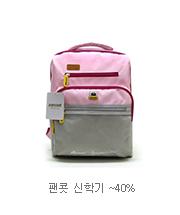 팬콧 신학기 ~40%