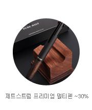 제트스트림 프리미엄 멀티펜 ~30%