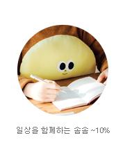 일상을 함께하는 솜솜 ~10%