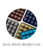 에어셀 방석 25%