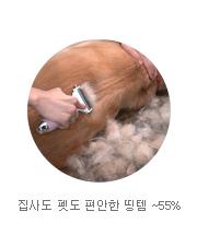 집사도 펫도 편안한 띵템 ~55%