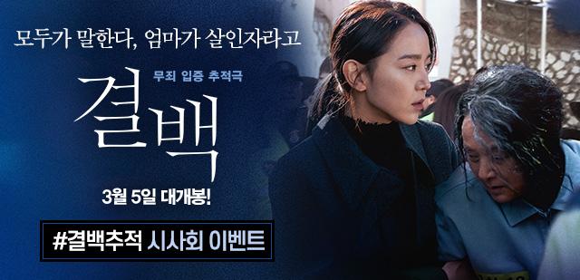 영화<결백> 시사회 초대이벤트