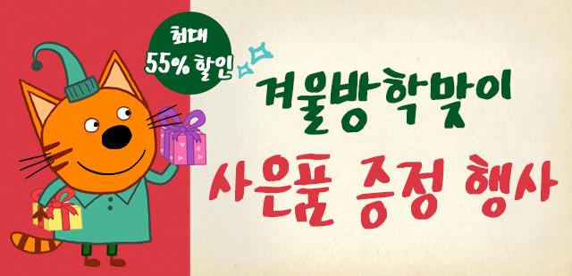 겨울방학시즌! 유아영어DVD 베스트 시리즈 30종 최대 55% 할인