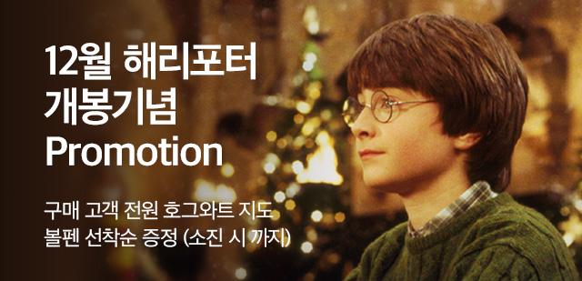 해리포터 개봉기념 Promotion