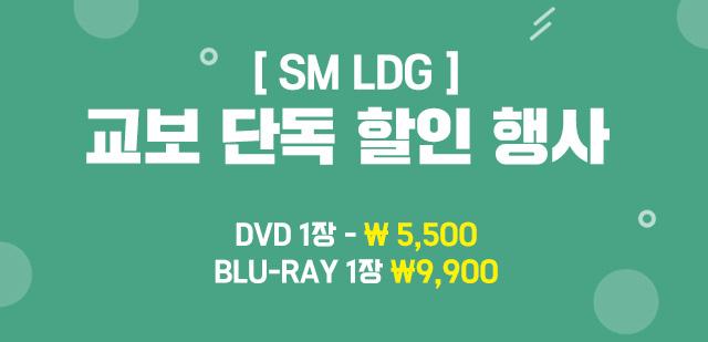 [SM LDG] DVD 교보 단독 할인 행사!!