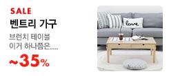 [벤트리] 신상 출시 기념 브런치 테이블 ~35% 행사