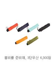 봄비를 준비해,3단우산 6300원