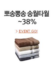 뽀송뽕송 송월타월 ~38%
