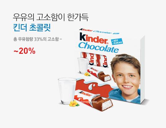 킨더 초콜릿