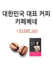 대한민국를 대표하는 커피 카페베네!