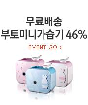 무료배송 부토미니가습기 46%