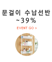 문걸이 수납선반 ~39%