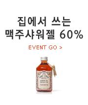 맥주샤워젤 60%