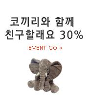 코끼리와 함께 친구할래요 30%