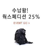 수납왕! 웍스페디션 25%