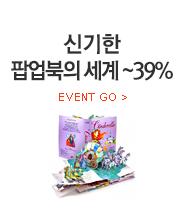 신기한 팝업북의 세계 ~39%