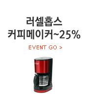 러셀홉스 커피메이커~25%
