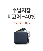 수납지갑, 비코어 ~40%