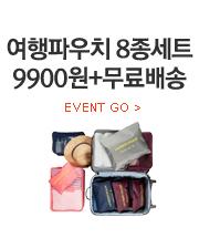 여행파우치 8종세트 9900원+무료배송