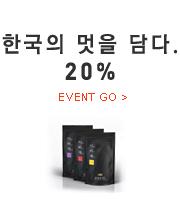 한국의 멋을 담다. 20%