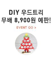 DIY 우드트리 무배 8900원 예판중!