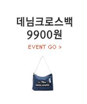 데님크로스백, 9900원