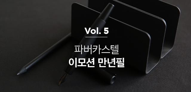 보이는 이야기 vol.5 파버카스텔 이모션 만년필