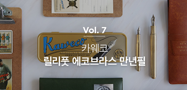 보이는 이야기 vol.7 카웨코 릴리풋 커퍼 만년필
