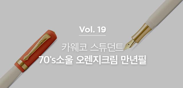 보이는 이야기 vol.19 카웨코 스튜던트 70's소울 오렌지크림 만년필