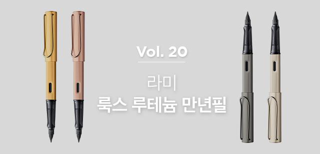 보이는 이야기 vol.20 라미 룩스 루테늄 만년필